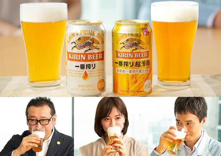 「一番搾り 超芳醇」と「一番搾り」を飲み比べて実感!2つのビールのおいしさとは?