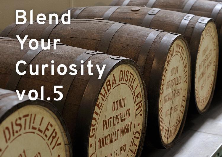 数十年後の味わいを思い描きながら樽詰めするウイスキーの「熟成」[Blend Your Curiosity vol.5]|キリン オンラインショップ DRINX