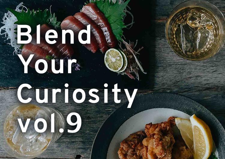 バニラアイスから中トロまで。幅広く愉しめるウイスキーのペアリング [Blend Your Curiosity vol.9]|キリン オンラインショップ DRINX