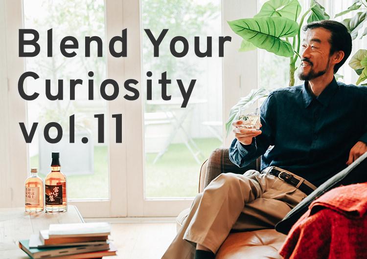 だから「好奇心」は止まらない。これからのウイスキーを考える [Blend Your Curiosity vol.11]|キリン オンラインショップ DRINX
