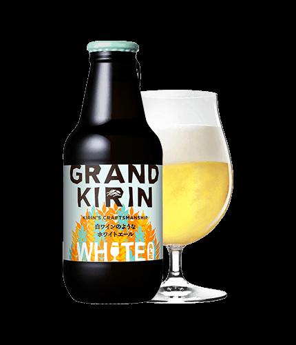 グランドキリン WHITE ALE(ホワイトエール)
