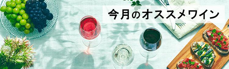 今月のオススメワイン
