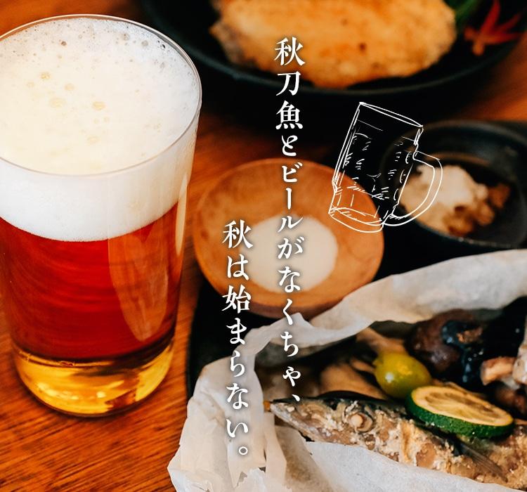 秋刀魚とビールがなくちゃ、秋は始まらない。