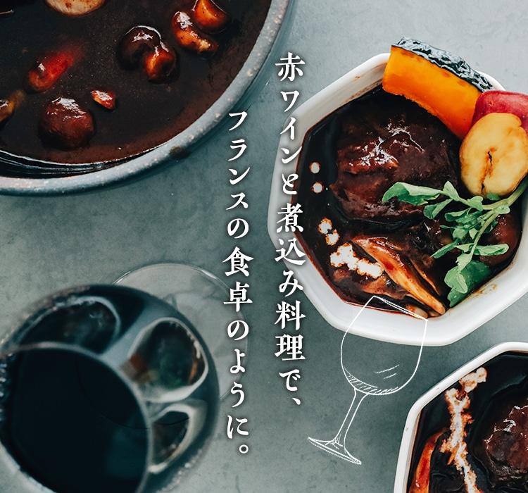 赤ワインと煮込み料理で、フランスの食卓のように。