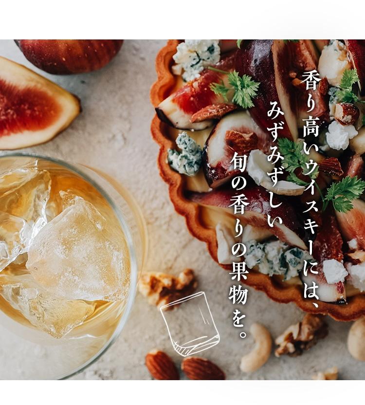 香り高いウイスキーには、みずみずしい旬の香りの果物を。