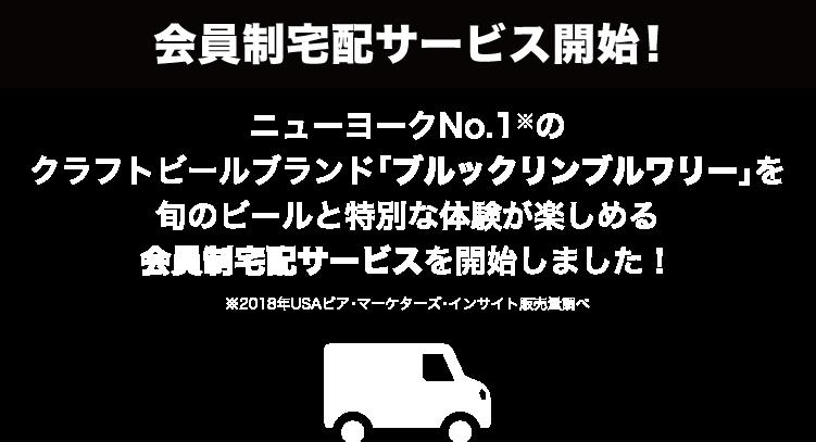 会員制宅配サービス開始!