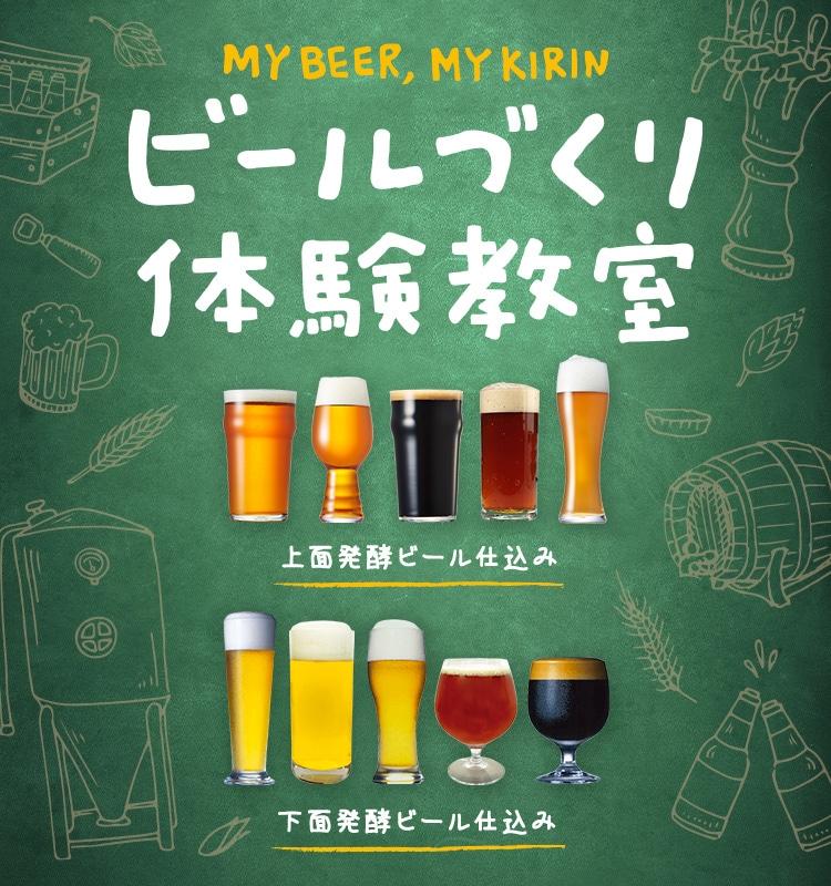 MY BEER, MY KIRIN ビールづくり体験教室
