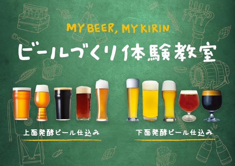 ビールづくり体験教室|キリン オンラインショップ DRINX