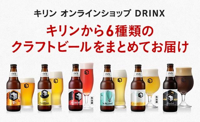 キリンから6種類のクラフトビールをまとめてお届け