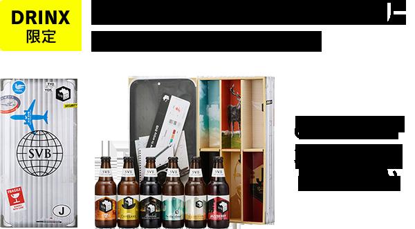 DRINX限定 スプリングバレーブルワリーSVB SPECIAL BOX 6種6本セット2,700円(税込2,916円)