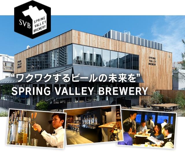 """""""ワクワクするビールの未来を"""" SPRING VALLEY BREWERY"""