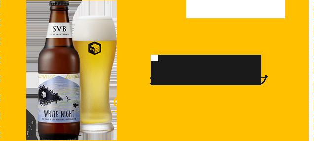 夏の常識を変えるホワイトビールタイプ