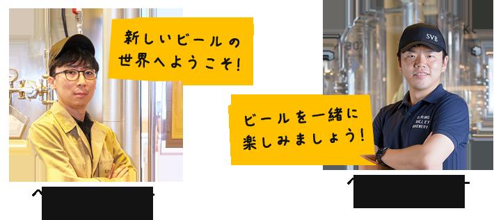 ヘッドブリュワー古川 新しいビールの世界へようこそ! ヘッドブリュワー三浦 ビールを一緒に楽しみましょう!