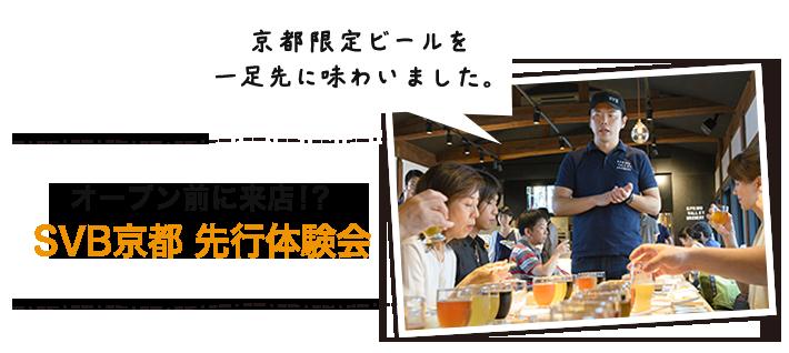 オープン前に来店!?SVB京都 先行体験会 京都限定ビールを一足先に味わいました。