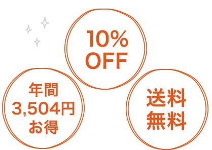 10%OFF、年間3,504円お得、送料無料