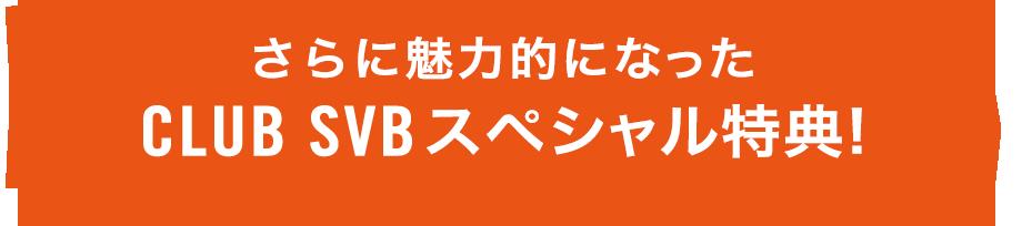 さらに魅力的になったCLUB SVBスペシャル特典!