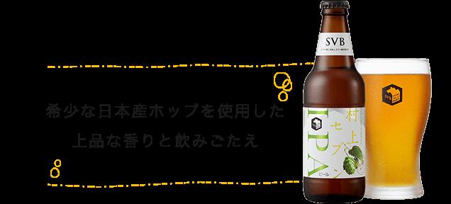 希少な日本産ホップを使用した上品な香りと飲みごたえ