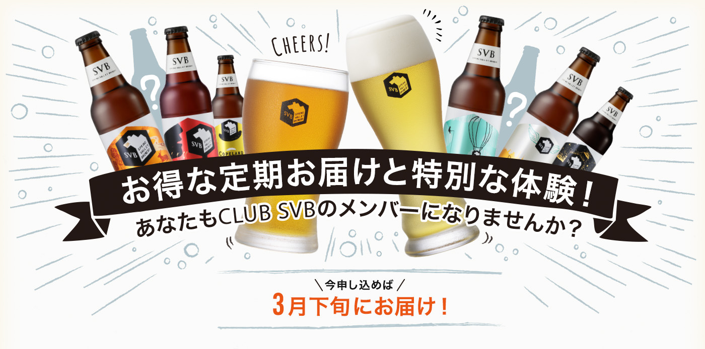 CLUB SVBメンバーを募集。お得な年間お届けと特別な体験!