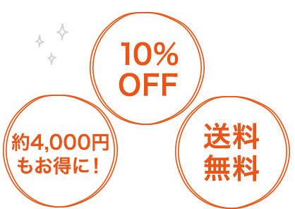 10%OFF、年間3,500円以上お得、送料無料