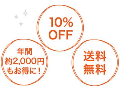 10%OFF、年間約2,000円もお得に!、送料無料