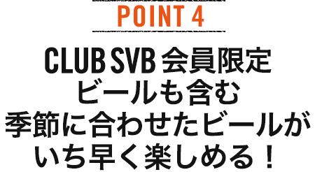 POINT4 CLUB SVB会員限定ビールも含む季節に合わせたビールがいち早く楽しめる!