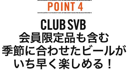 POINT4 CLUB SVB会員限定品も含む季節に合わせたビールがいち早く楽しめる!