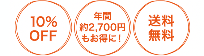 10%OFF、年間約2,700円もお得に!、送料無料