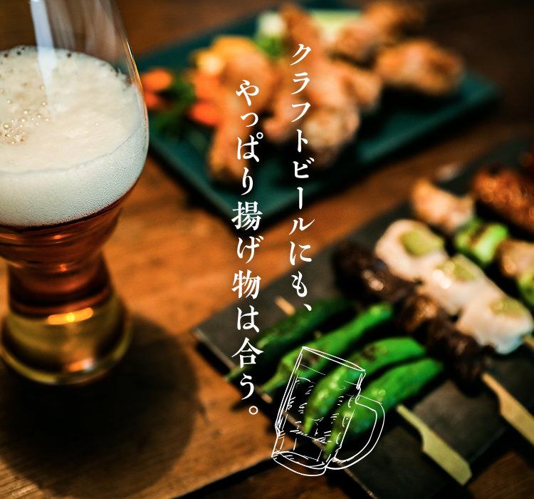 クラフトビールにも、やっぱり揚げ物は合う。