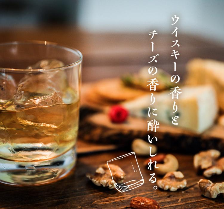 ウイスキーの香りとチーズの香りに酔いしれる。