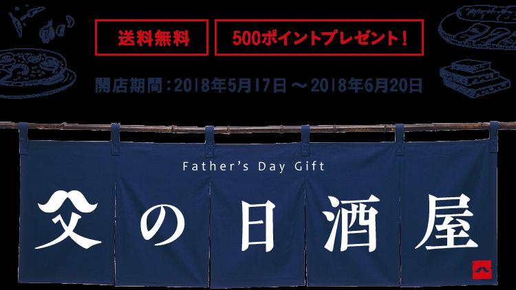 送料無料 500ポイントプレゼント! 開店期間:2018年5月17日〜2018年6月20日 父の日酒屋