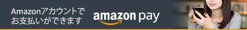 Amazonアカウントでお支払いができます。 amazon pay