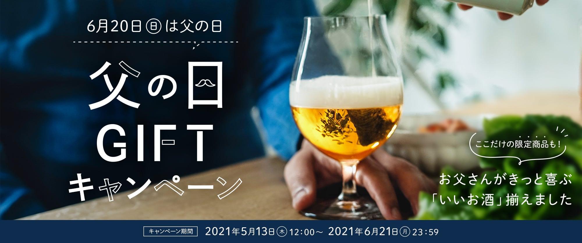 6月20日(日)は父の日 父の日GIFTキャンペーン お父さんがきっと喜ぶ「いいお酒」揃えました(ここだけの限定商品も!) キャンペーン期間 2021年5月13日(木)12:00〜2021年6月21日(月)23:59