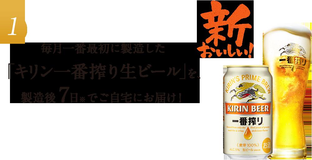 毎月一番最初に製造した「キリン一番搾り生ビール」を、製造後7日※でご自宅にお届け!