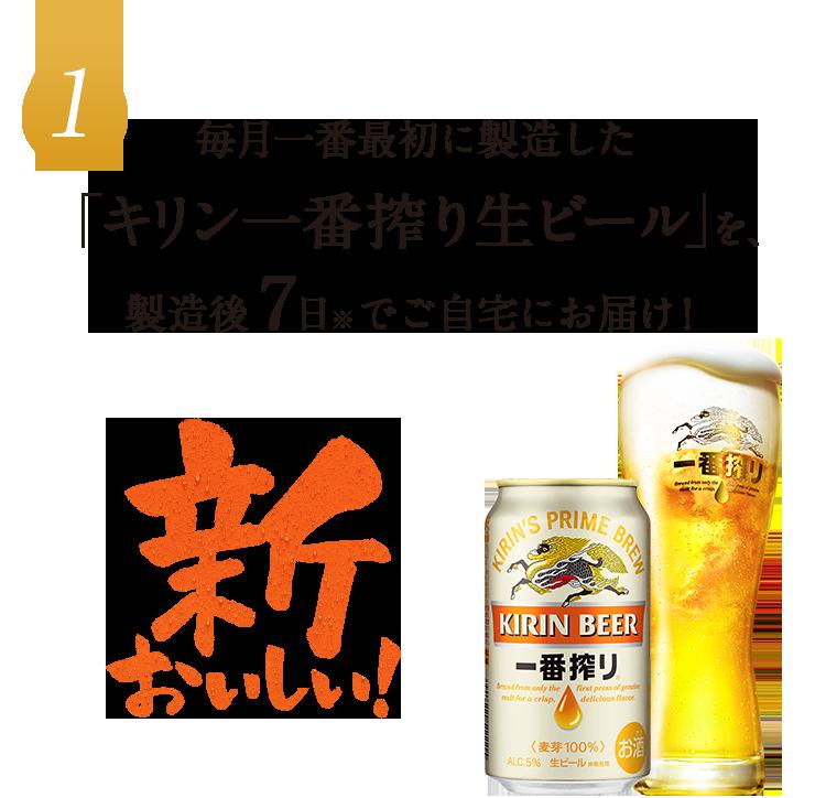 毎月一番最初に製造した「キリン一番搾り生ビール」を、製造後7日※でお届け!