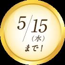 5/15(水)まで!