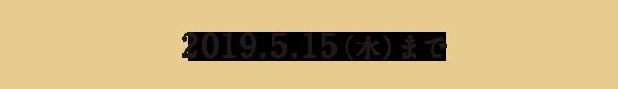 2019.5.15(水)まで