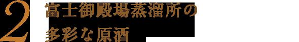 マチ富士御殿場蒸溜所の多彩な原酒ュレーションピーク