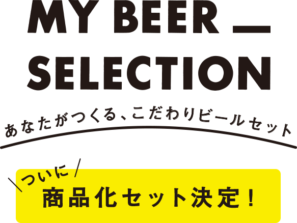 MY BEER SELECTION 商品化セット決定!