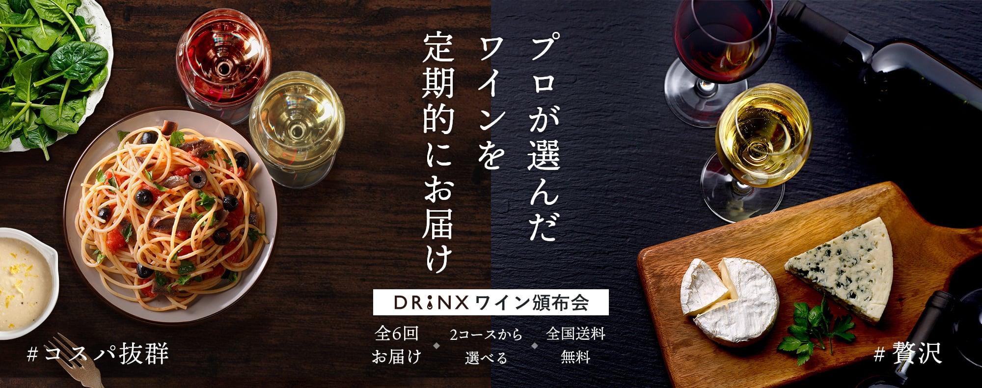 プロが選んだワインを定期的にお届け DRINX ワイン頒布会 全6回お届け・2コースから選べる・全国送料無料 #コスパ抜群 #贅沢