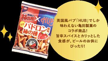 英国風パブ「HUB」でしか味わえない亀田製菓のコラボ商品!旨辛スパイスとカリッとした食感が、ビールのお供にぴったり!