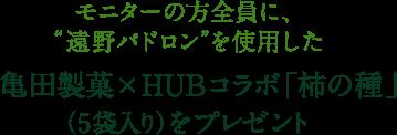 """モニターの方全員に、""""遠野パドロン""""を使用した 亀田製菓×HUBコラボ「柿の種」(5袋入り)をプレゼント"""