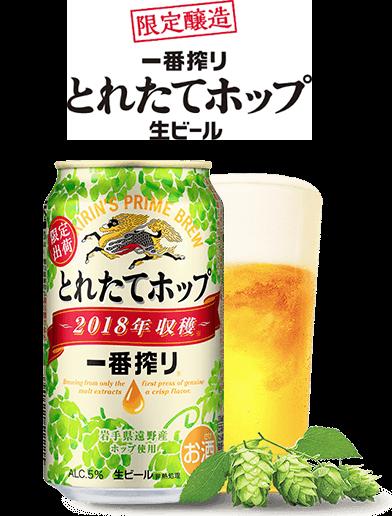 限定醸造 一番搾り とれたてホップ 生ビール