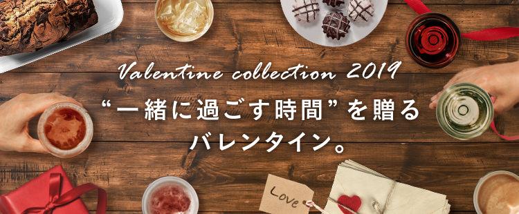 Valentine collection 2019