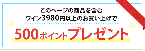 このページの商品を含むワイン3980円以上のお買い上げで500ポイントプレゼント