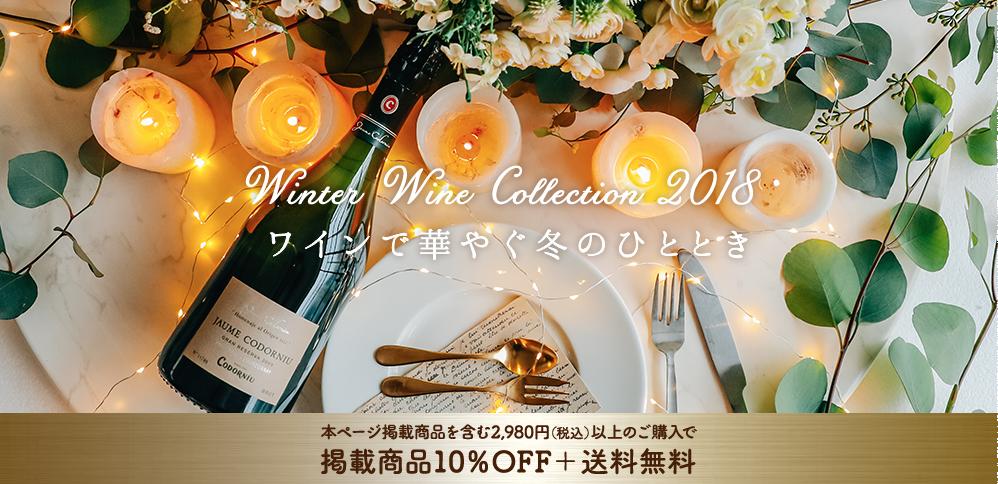 Winter Wine Collection 2018ワインで華やぐ冬のひととき 本ページ掲載商品を含む2,980円(税込)以上のご購入で掲載商品10%OFF+送料無料
