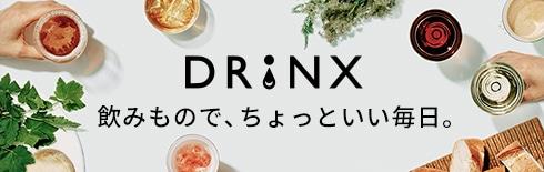 DRINXについて