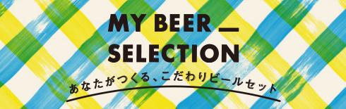 MY BEER SELECTION あなたがつくる、こだわりビールセット