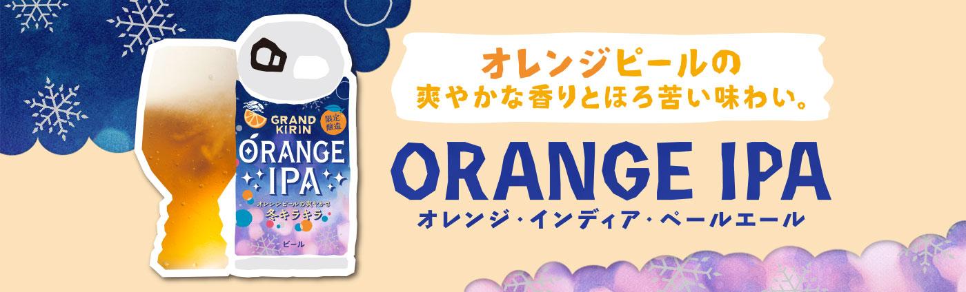 グランドキリン オレンジIPA|キリン オンラインショップ DRINX
