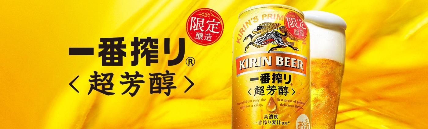 キリン一番搾り 超芳醇|キリン オンラインショップ DRINX