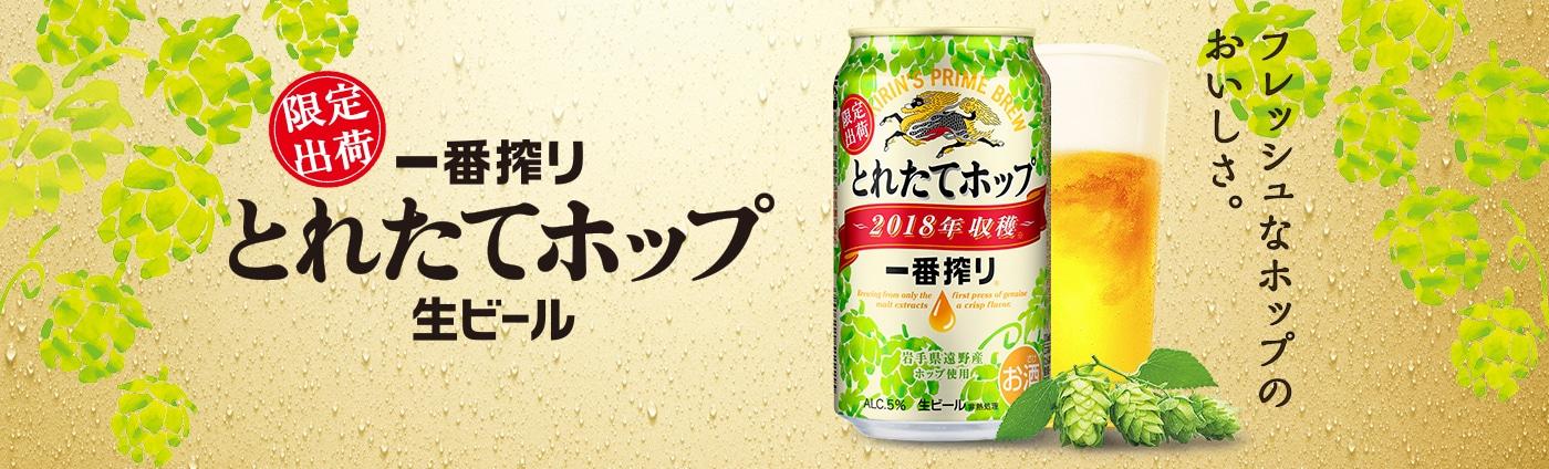 一番搾り とれたてホップ生ビール|キリン オンラインショップ DRINX